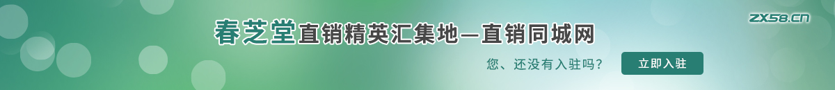 中国最大最专业的长青直销平台