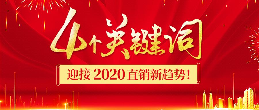 2020年直銷發展下半場,4個關鍵詞就能收獲大趨勢!