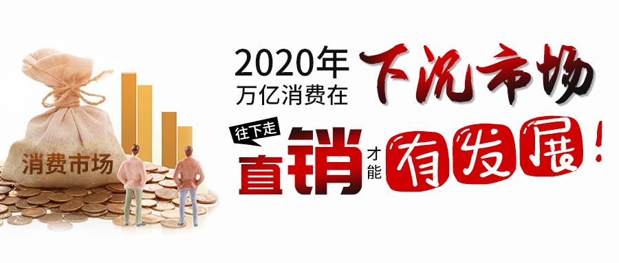 2020年,萬億消費在下沉市場,往下走直銷才能有發展!