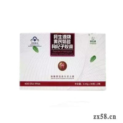 铸源黄芪菊苣枸杞子胶囊