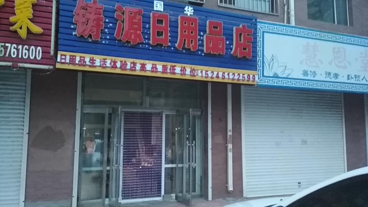 铸源团队-铸源店