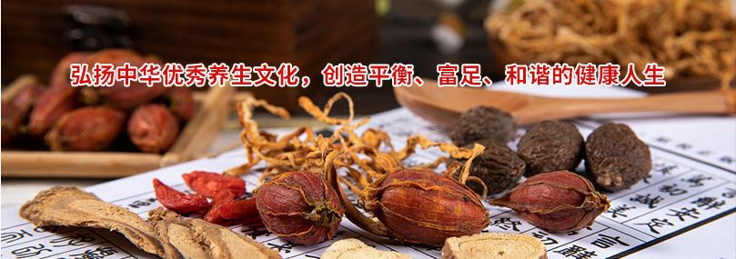 弘扬中华优秀养生文化,创造平衡、富足、和谐的健康人生
