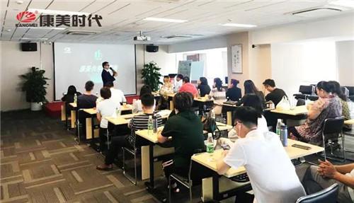 康美時代5月團隊市場發展計劃會議圓滿召開