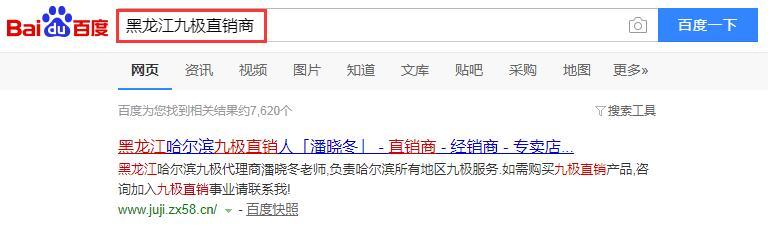 黑龙江九极直销商