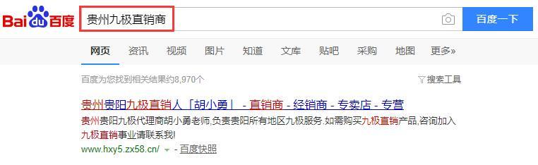 貴州九極直銷商