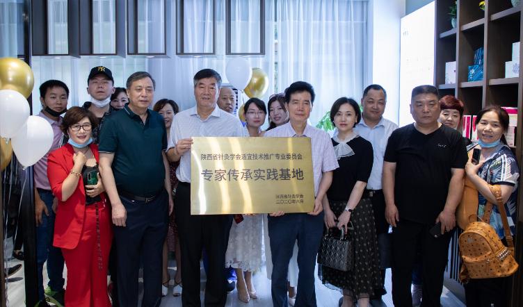 三八婦樂青囊集獲授陜西省針灸學會適宜技術推廣專業委員會專家傳承實踐基地
