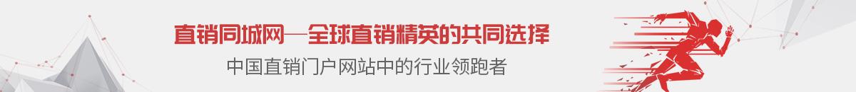 长沙华林直销导师尽在直销同城网