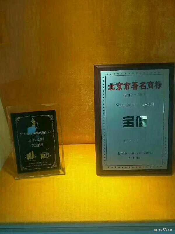 宝健获奖证书