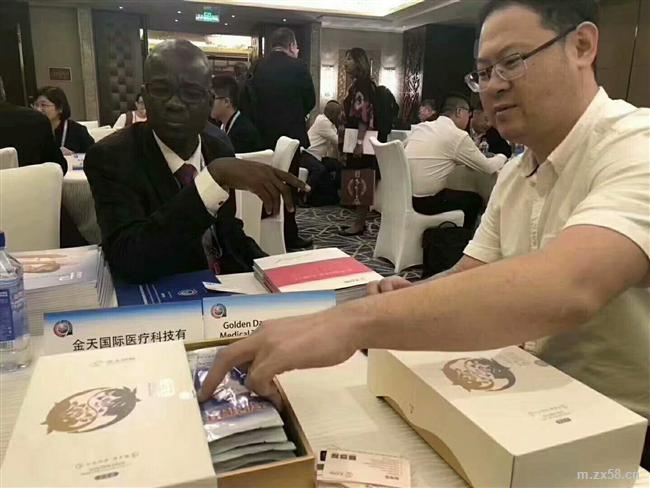 金天国际团队-中非论坛