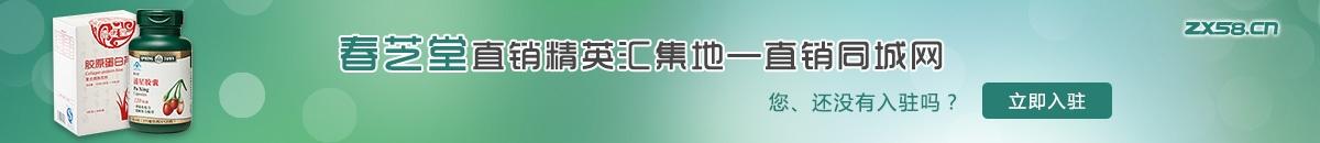 中国最大最专业的春芝堂直销平台