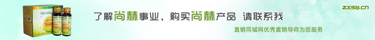深圳尚赫直销导师尽在直销同城网
