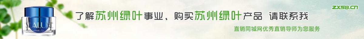 深圳绿叶直销导师尽在直销同城网