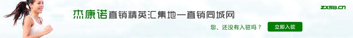 中国最大最专业的杰康诺直销平台