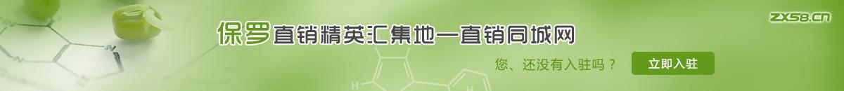 中国最大最专业的保罗直销平台
