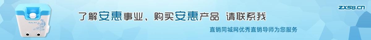 沧州安惠直销导师尽在直销同城网