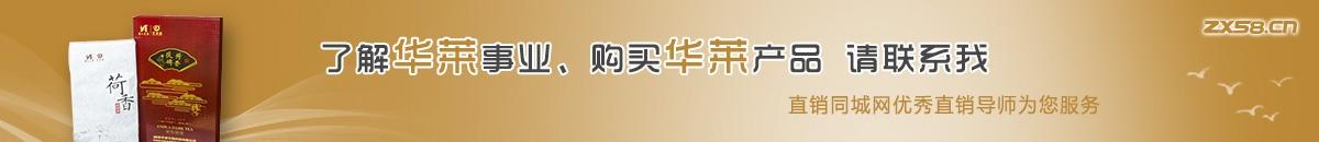 中国最大最专业的华莱直销平台