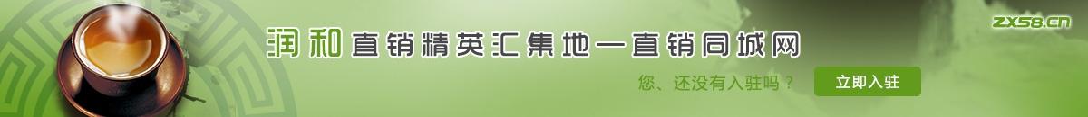 中国最大最专业的润和直销平台