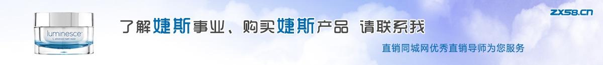 深圳婕斯直销导师尽在直销同城网