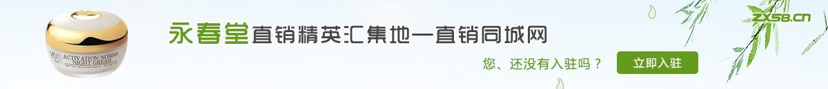 中国最大最专业的永春堂直销平台