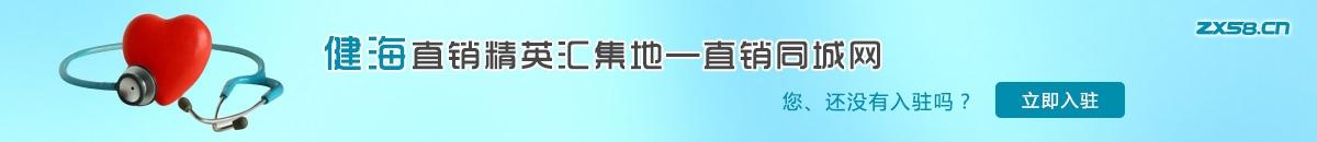 中国最大最专业的健海直销平台