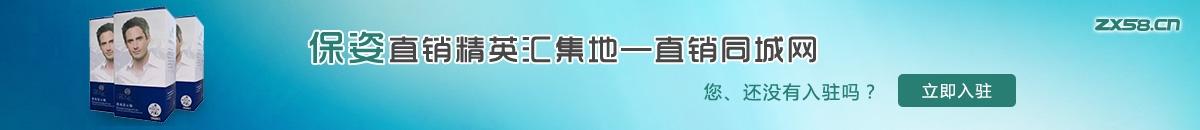 中国最大最专业的保姿直销平台