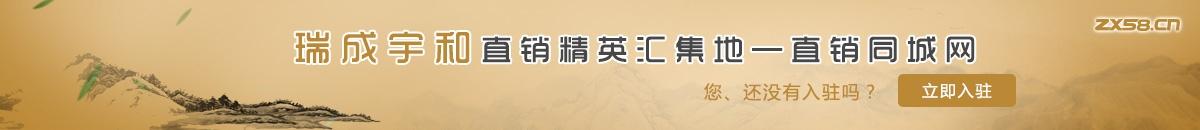 中国最大最专业的瑞成宇和直销平台