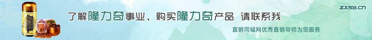深圳隆力奇直销导师尽在直销同城网