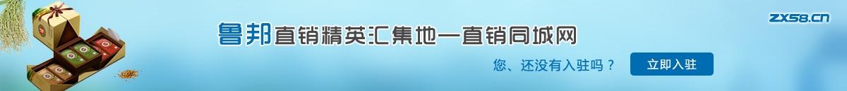 中国最大最专业的鲁邦直销平台