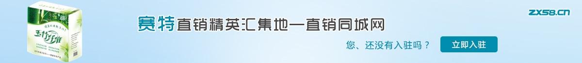 中国最大最专业的赛特直销平台