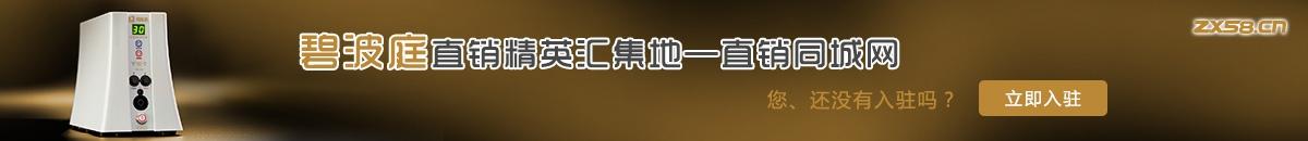 中国最大最专业的碧波庭直销平台