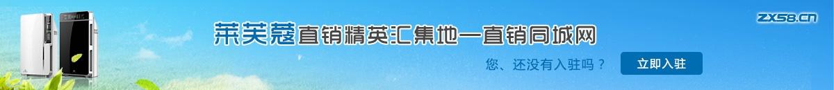 中国最大最专业的莱芙蔻直销平台