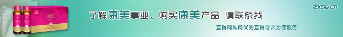 潍坊康美直销导师尽在直销同城网