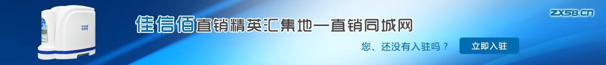 中国最大最专业的佳信佰直销平台