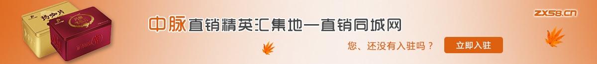 中国最大最专业的中脉直销平台