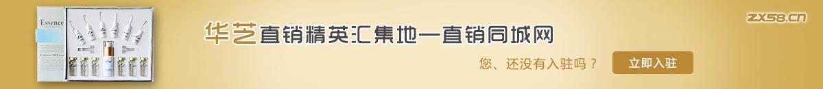 中国最大最专业的华芝国际直销平台