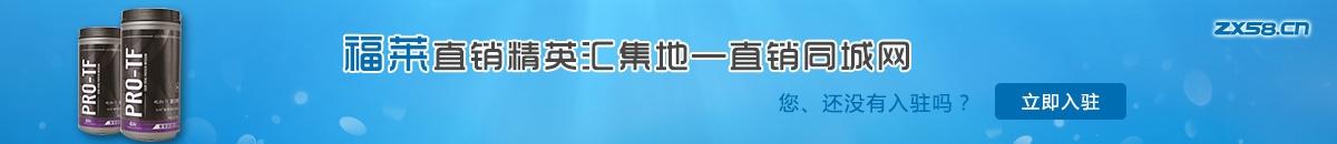 中国最大最专业的福莱直销平台