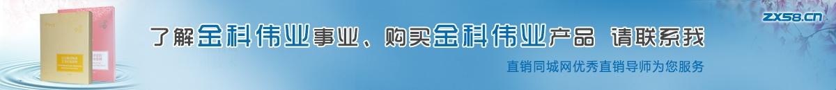 深圳金科伟业直销导师尽在直销同城网