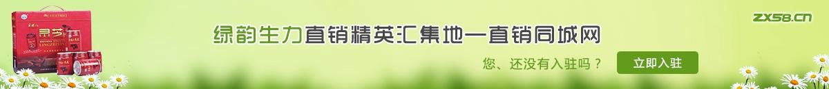 中国最大最专业的绿韵生力直销平台
