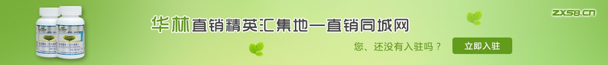 中国最大最专业的华林直销平台