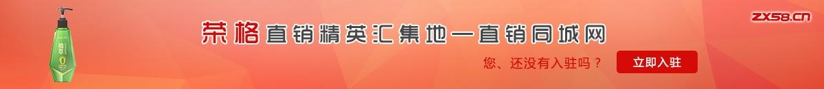 中国最大最专业的荣格直销平台