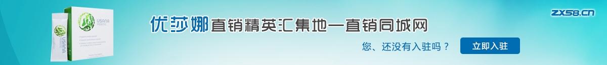 中国最大最专业的优莎娜直销平台
