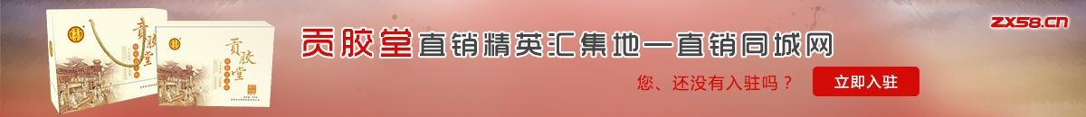 中国最大最专业的贡胶堂直销平台