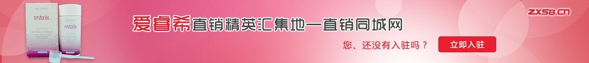 中国最大最专业的爱睿希直销平台