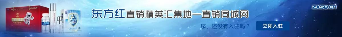 中国最大最专业的东方红直销平台