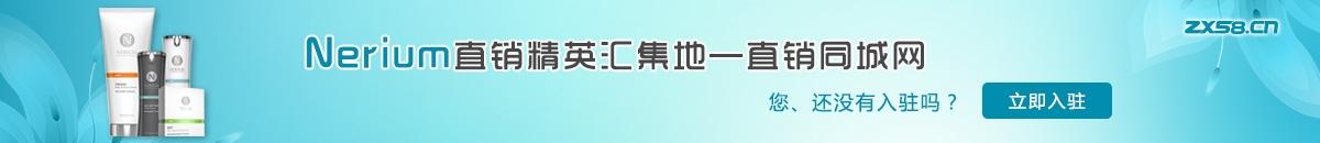 中国最大最专业的Nerium直销平台