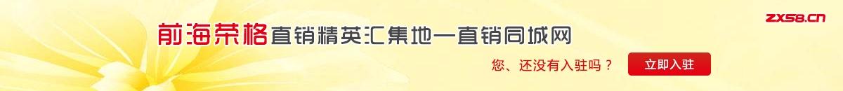 中国最大最专业的前海荣格直销平台