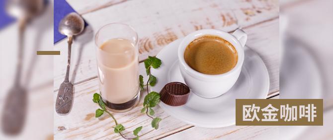 欧金咖啡赚钱吗?