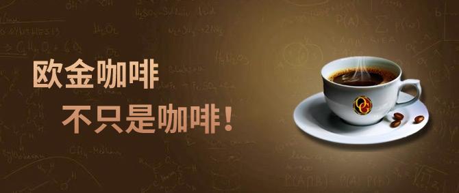 如何加入欧金咖啡