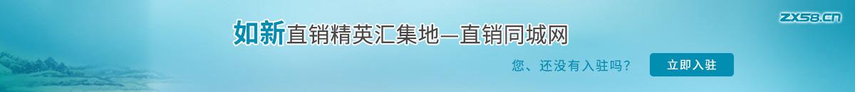 中国最大最专业的如新直销平台