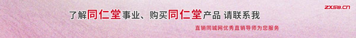 朝阳同仁堂直销导师尽在直销同城网